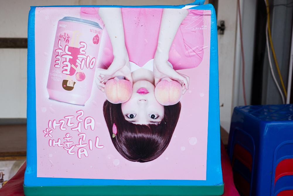 Korean soft drink ad
